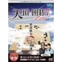 天頂の囲碁7 Zen