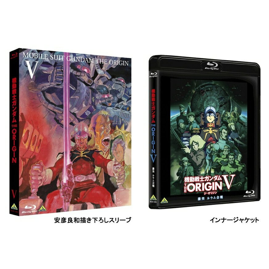 機動戦士ガンダム THE ORIGIN V 激突 ルウム会戦(特装限定版)【Blu-ray】 [ 池田秀一 ]