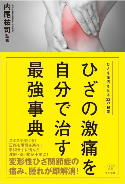 ひざの激痛を自分で治す最強事典 ひざを復活させる22の秘策 (ビタミン文庫) [ 内尾祐司 ]