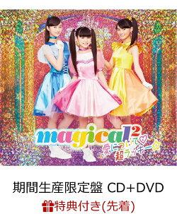 【先着特典】愛について□/超ラッキー☆ (期間生産限定盤 CD+DVD) (オリジナルステッカーシート付き)