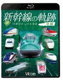 続・新幹線の軌跡 後編 JR東日本・JR北海道【Blu-ray】