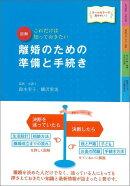 図解離婚のための準備と手続き改訂4版