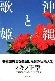 沖縄と歌姫 安室奈美恵を発掘した男の壮絶人生 [ マキノ正幸 ]