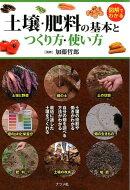 図解でわかる 土壌・肥料の基本とつくり方・使い方