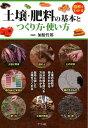 図解でわかる 土壌・肥料の基本とつくり方・使い方 [ 加藤哲郎 ]