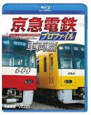 京急電鉄プロファイル〜車両篇〜 京浜急行電鉄全線87.0km【Blu-ray】