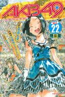 AKB49〜恋愛禁止条例〜(22)