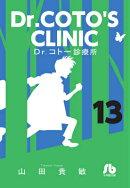 Dr.コトー診療所(13)