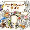 きまぐれ猫ちゃんズの旅日記 ぬりえBook (Cosmic mook) [ 吉沢深雪 ]