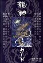 龍神カード 龍が語りかける四八種のメッセージ! ([バラエティ]) [ 七海虹 ]