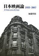 日本映画論1933-2007