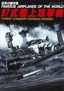 97式艦上攻撃機(世界の傑作機No.32[アンコール版])