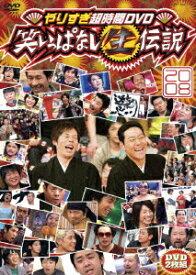 やりすぎ超時間DVD 笑いっぱなし生伝説2008 [ 東野幸治 ]