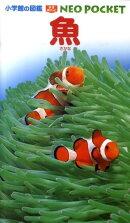小学館の図鑑 NEO POCKET -ネオぽけっとー 魚