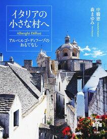 イタリアの小さな村へ アルベルゴ・ディフーゾのおもてなし (とんぼの本) [ 中橋 恵 ]