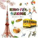 昭和の子ども生活絵図鑑