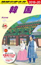 D37 地球の歩き方 韓国 2019〜2020 [ 地球の歩き方編集室 ]