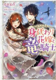 身代わり花嫁と竜の騎士 (アイリスNEO)