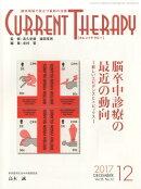 カレントテラピー(Vol.35 No.12(20)