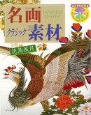 【バーゲン本】名画クラシック素材 花鳥風月 CD-ROM付き