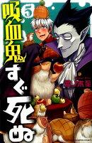 吸血鬼すぐ死ぬ(5)