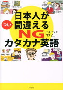 日本人がつい間違えるNGカタカナ英語