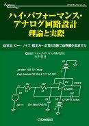 ハイ・パフォーマンス・アナログ回路設計 理論と実際