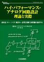 ハイ・パフォーマンス・アナログ回路設計 理論と実際 高安定/ロー・ノイズ/低歪み…計算と実験で高性能を追求する (…