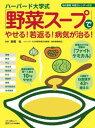 ハーバード大学式「野菜スープ」でやせる!若返る!病気が治る! (Makino mook マキノ出版ムック) [ 高橋弘(医学…