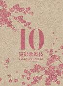 滝沢歌舞伎10th Anniversary【3DVD】【「日本盤」】