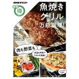 魚焼きグリルで万能調理! (NHKテキスト NHKまる得マガジン 2019年10月ー11)
