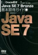 Oracle認定Java SE 7 Bronze基本習得ガイド