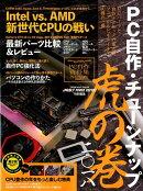 PC自作・チューンナップ虎の巻(二〇一八)
