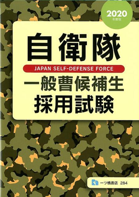 自衛隊一般曹候補生採用試験(2020年度版) [ 公務員試験情報研究会 ]