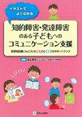 イラストでよくわかる知的障害・発達障害のある子どもへのコミュニケーション支援