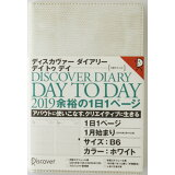 Discover Day to Day Diary 1日1ページ1月始まり(B6(2019)