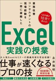 業務改善コンサルタントの現場経験を一冊に凝縮した Excel実践の授業 [ 永井 雅明 ]