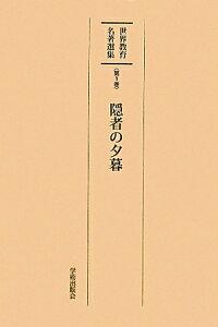 ブックス: 世界教育名著選集 - 9784284102759 : 本