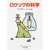 ロウソクの科学改版 (角川文庫)