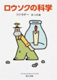 ロウソクの科学 (角川文庫) [ ファラデー ]
