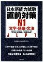 日本語能力試験直前対策N1文字・語彙・文法 [ 日本語能力試験問題研究会 ]