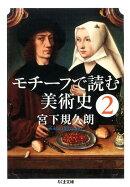 モチーフで読む美術史(2)