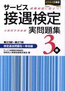 サービス接遇検定実問題集3級(第23回〜第27回)