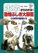 ホネからわかる!動物ふしぎ大図鑑(2)