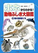 ホネからわかる!動物ふしぎ大図鑑(3)