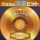 僕たちの洋楽ヒット DELUXE VOL.4:1973-76 [ (V.A.) ]