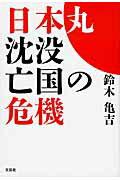 日本丸沈没亡国の危機
