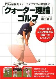 「クォーター理論」ゴルフ PGA最優秀ティーチングプロが考案した [ 桑田泉 ]