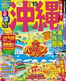 るるぶ沖縄('19)