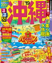 るるぶ沖縄('19) 最新版 (るるぶ情報版)